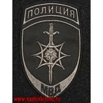 Шеврон сотрудников УОГЗ МВД РФ черный