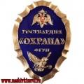 Нагрудный знак Росгвардия ФГУП Охрана