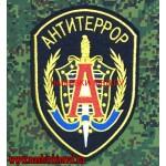 Нарукавный знак сотрудников управления А ЦСН ФСБ России