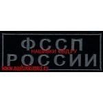 Нашивка на грудь ФССП России вышитая
