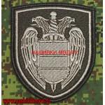 Нарукавный знак сотрудников ФСО черного цвета
