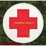Нашивка Красный крест с липучкой