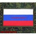 Нашивка Флаг РФ для полевой формы