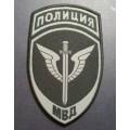 Нашивка на рукав Спецподразделения МВД для специальной формы (жаккардовая)