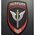 Нашивка на рукав жаккардовая Спецподразделения МВД