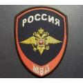 Жаккардовая нашивка на рукав РОССИЯ МВД внутренняя служба