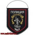 Вымпел с эмблемой Центрального аппарата МВД России